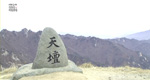 [국립공원과 함께하는 산행정보] 계룡산 국립공원 [04/03]
