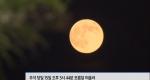 한가위 보름달, 17일 새벽에 보세요 [09/12]