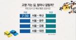 귀성은 내일·귀경은 모레 가장 혼잡 [09/13]