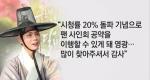 """""""박보검 보러 가자"""" 5천여 명 북새통 [10/21]"""