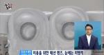 디지털 시대, 눈 건강이 위험하다 [09/30]