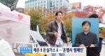 겨울철 환경캠페인 '에너지절약 활동' [11/10]