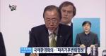 제22차 '기후변화협약 당사국총회' 개막 [11/17]