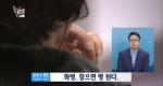 뉴스만 보면 울컥...'화병' 걸린 대한민국 [11/18]
