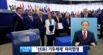 파리협정 공식 발효...앞으로의 전망은? [11/23]