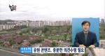 '용산 국가공원' 개발과 난항, 쟁점은? [11/24]