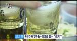 송년회 술자리가 늘어난다...건강관리법은? [12/23]