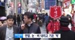 2017년 새해맞이...국내 해돋이 명소는? [12/27]