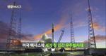 첫 민간우주로켓 발사대 건설 [160회]