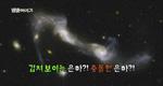 충돌은하와 별의 탄생 [160회]