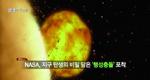 NASA, 지구 탄생의 비밀 담은 '행성충돌' 포착 [162회]