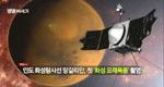 인도 화성탐사선 망갈리안, 첫 '화성 모래폭풍' 촬영 [166회]