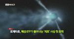 로제타호, 혜성67P가 뿜어내는 '제트' 사상 첫 포착 [167회]