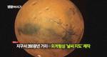 지구서 260광년 거리… 외계행성 '날씨 지도' 제작 [168회]