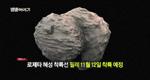 로제타 혜성 착륙선 필레 11월 12일 착륙 예정 [170회]