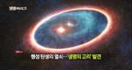 행성 탄생의 열쇠…'생명의 고리' 발견 [171회]