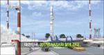 대한민국, 2017년 NASA와 달에 간다 [174회]