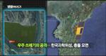 우주 쓰레기의 공격··· 한국과학위성, 충돌 모면[179회]