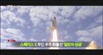 스페이스X 무인 우주 화물선 '절반의 성공'  [180회]