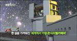 32억 픽셀 '초대형 천체 카메라' 온다 [181회]