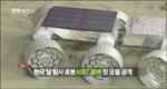 한국 달 탐사 로봇 KIST 로버 첫 모델 공개 [185회]