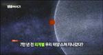 7만 년 전 외계별 우리 태양 스쳐 지나갔다? [186회]