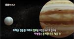 얼음 위성 '유로파'..생명체 탐색 나선다