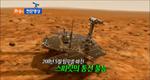 화성 로버, 11년간의 여정