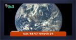 1억 달러 규모 '외계인 찾기' 대작전 돌입