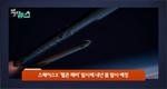 132억년 전 은하 확인...우주에서 발견된 가장 멀고 오래된 물체