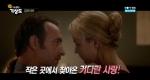 [업 포 러브] 키 작은 남자의 연애 성공법