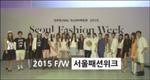 세계적인 축제로 거듭나는 '서울패션위크'