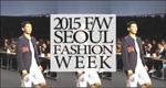 서울패션위크를 가다, 다섯 번째 날
