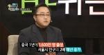 한국 경제의 미래, 중국 시장이 답이다 - 박영만 [12/24]