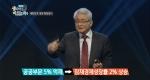 대한민국 경제 희망있다 - 최용식 [01/07]