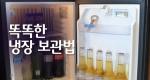 식중독 예방하는 냉장고 보관법