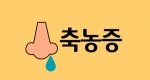 축농증(부비동염)으로 인한 통증