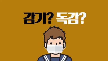 감기와 독감은 다르다
