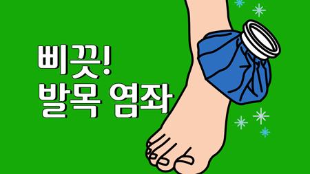 발목 '삐끗' 응급처치법