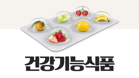 건강기능식품 고르는 법