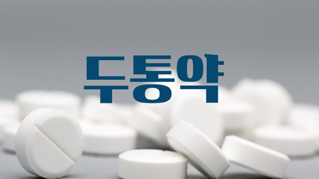 두통약 복용법