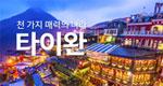 천가지 매력의 나라 '타이완'