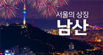 서울의 상징 '남산'