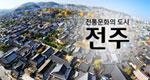 가장 한국적인 도시, 전주
