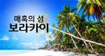 눈부신 지상낙원 보라카이