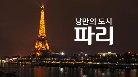 낭만의 도시 '파리'