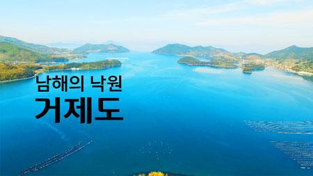 남해의 낙원 '거제도'