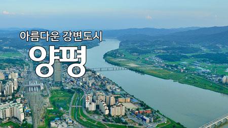 아름다운 강변도시 양평