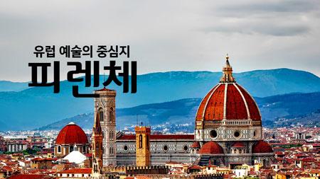 유럽 예술의 중심지 '피렌체'