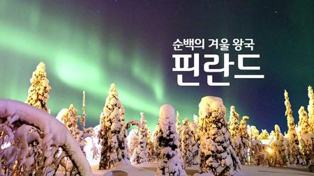 순백의 겨울왕국 '핀란드'
